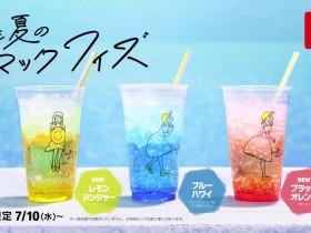"""日本网友批评麦当劳饮料杯上出现""""令人震惊的错误"""""""