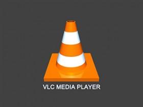 VLC Media Player 3.0.8 发布,修复 13 个漏洞