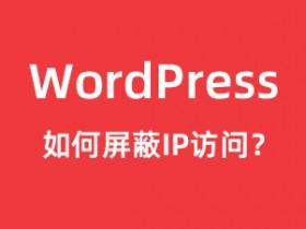 WordPress网站被攻击的解决思路