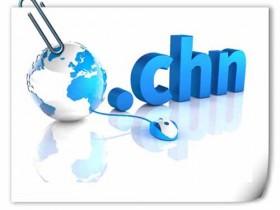 国产域名.chn正式开放注册