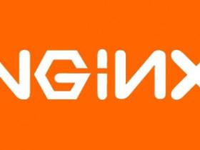 nginx 1.19.5 主线版发布