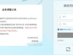 网易网盘宣布即将关闭,数据保留至11月30日