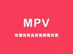 轻量级高品质视频播放器 MPV 0.30.0 发布