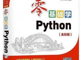 零基础学Python编程入门教程(全彩版)
