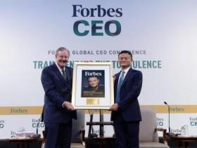 马云获福布斯终身成就奖,全球互联网领域获奖第一人