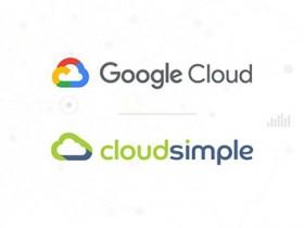谷歌收购云计算公司 CouldSimple 强化云计算能力