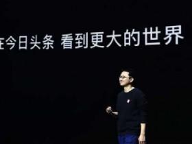 """今日头条新任CEO朱文佳:今日头条的边界是""""一横一竖"""""""