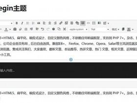 在WordPress 区块(Gutenberg)编辑器中只显示自己需要的区块