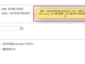"""备份Drupal网站数据库提示""""警告:当前表单包含的字段多于1000"""""""