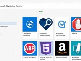 微软Edge插件网站上线(beta):带搜索功能及162个扩展