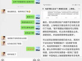 六六:我为何拒绝中国电信退副卡和钱?因为投诉无门