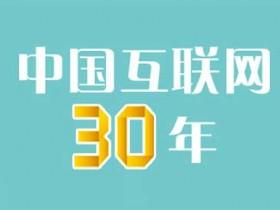 中国互联网30年,每一个90后都是见证者