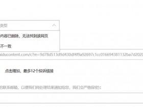 百度网页快照删除服务恢复运营