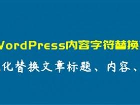 WordPress内容字符替换插件WPReplace
