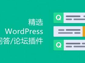精选7个WordPress问答/论坛插件