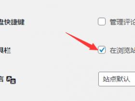 WordPress网站禁止前端显示管理工具栏的3种方法