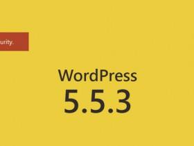 WordPress 5.5.3 发布,修复无法全新安装问题