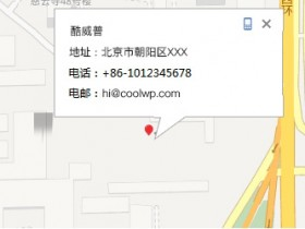 WordPress 百度地图插件:WP Baidu Map