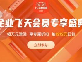 """阿里云""""企业飞天会员年终盛典"""":新户最高可得1212元红包"""