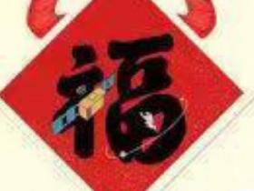 """2021支付宝容易扫出沾福气""""沾沾卡""""的福字图片(亲测有效)"""