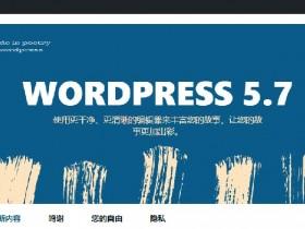 WordPress 5.7.1 简体中文版发布