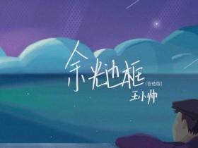 抖音热歌歌词:余光边框(吉他版) - 王小帅