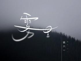 姚六一《雾里》歌词表达的是什么意思?