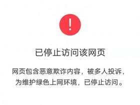"""微信打开链接提示""""已停止访问该网页,网页包含恶意欺诈内容..."""""""
