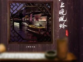 小田音乐社/尹昔眠《江上晚风吟》歌词表达的是什么意思?