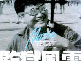 友谊之光粤语谐音歌词电影《监狱风云》插曲 - 玛莉亚Maria