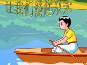 抖音热歌歌词:让我们荡起双桨 (DJR7版) - R7