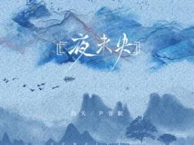 夜未央 (合唱版)歌词 - 灼夭/尹昔眠/小田音乐社