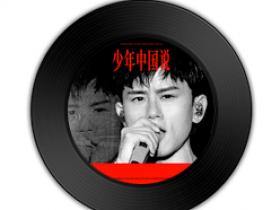 少年中国说歌词 - 张杰