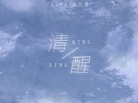 清醒歌词 - yihuik苡慧