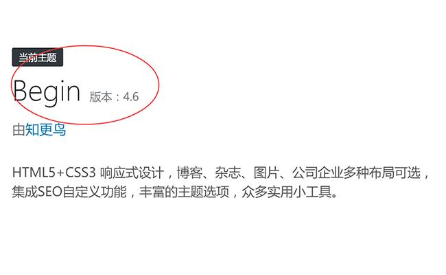知更鸟begin4.6完美授权(亲测可用)