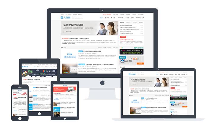 WordPress主题大前端DUX5.0(亲测可用)