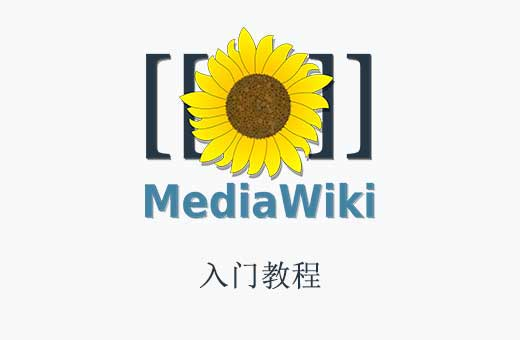 Mediawiki 配置 LocalSettings.php 文件参数基础指南