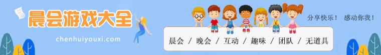 晨会游戏网