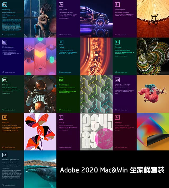 Adobe 2020 系列全家桶 Mac/Win 版(下载)