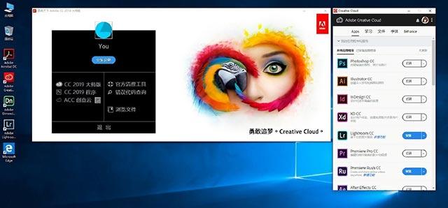 嬴政天下 Adobe CC 2019 v10.1.0 大师版全家桶安装包