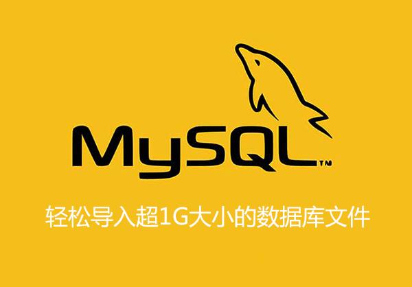 如何导入导出超1G大小的MySQL数据库(日志)