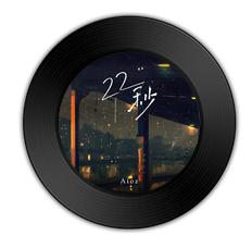 22秒歌词 - Aioz