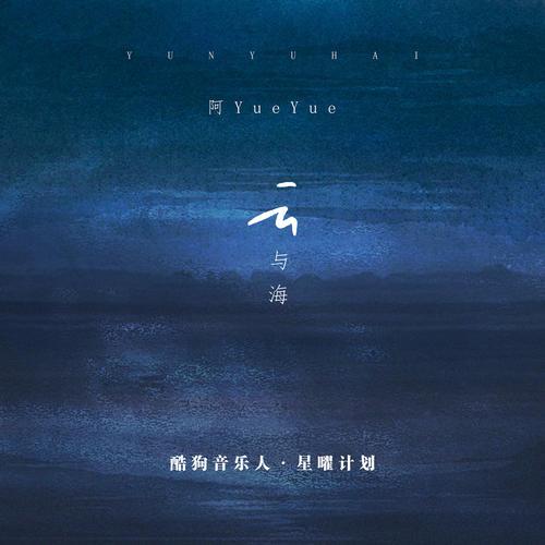 抖音热歌歌词:云与海 - 阿YueYue