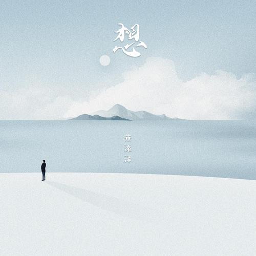 抖音热歌歌词:想 (DJ版) - 朱添泽