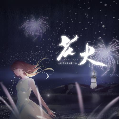 花火歌词 - 小田音乐社/墨三木